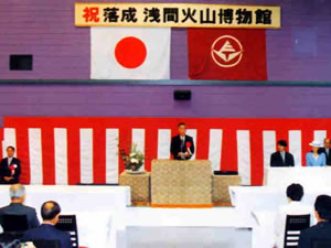 Inauguration ceremony of Asama volcano museum (June 26th 1993)